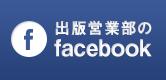 出版営業部のFacebook