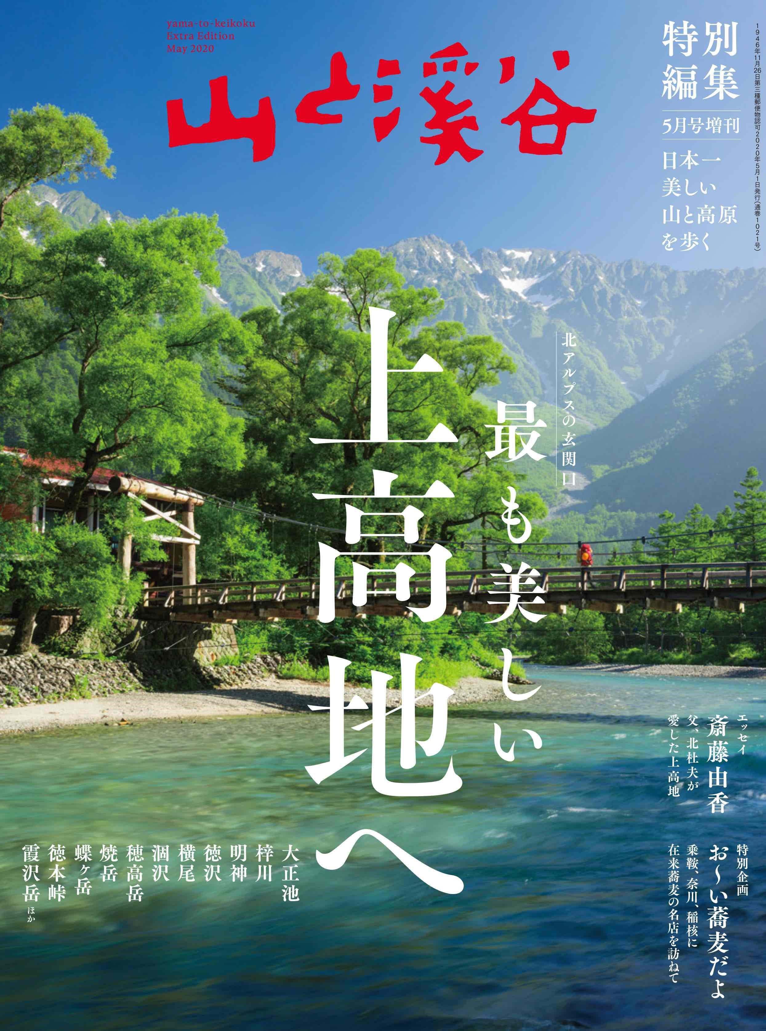 日本一美しい高原の自然にふれ 上高地と穂高周辺の山々へ誘う 山と溪谷 ...