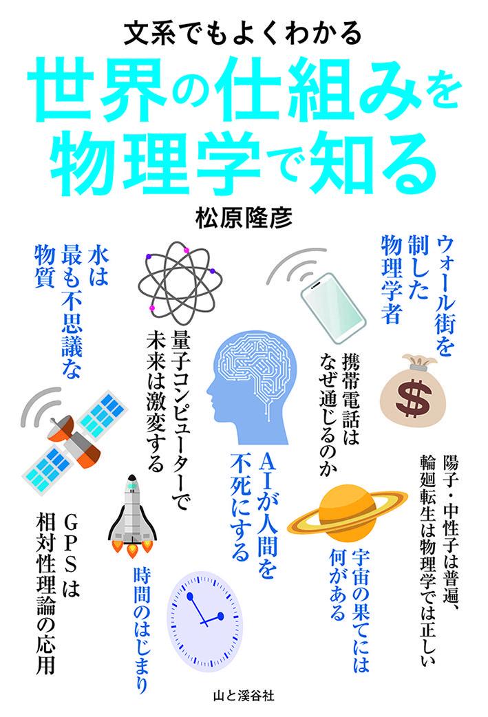 文系でもよくわかる 『世界の仕組みを物理学で知る』 刊行 | 山と溪谷 ...